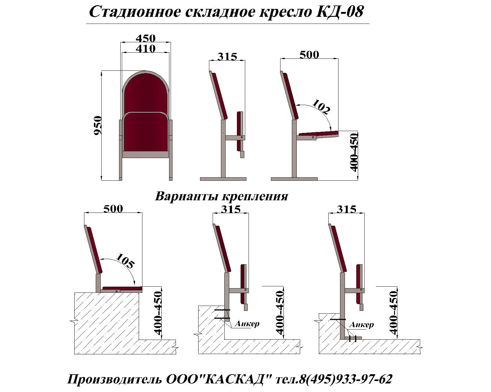 КД08 схема