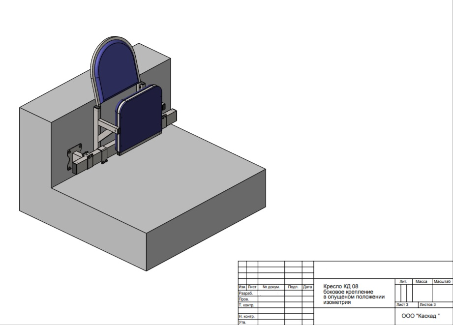 схема кресла кд-08-2