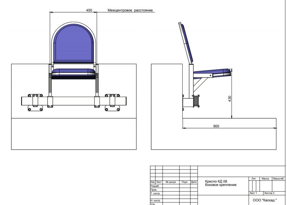 схема кресла кд-08